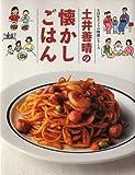 土井善晴の懐かしごはん (NHKきょうの料理シリーズ)