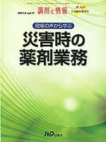 現場の声から学ぶ災害時の薬剤業務 2011年 09月号 [雑誌]