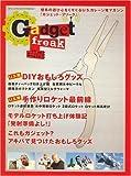 Gadget Freak (ガジェット・フリーク) [雑誌]
