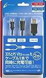 【New3DS / LL対応】CYBER ・ W充電USBケーブル2m ( 3DS/3DS LL/PCH-2000 用) ブラック 【2台同時充電可】