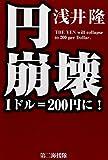 円 崩壊—1ドル=200円に!