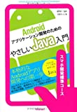 Androidアプリケーション開発のためのやさしいJava入門 (スマホ開発標準コース)