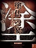 塗仏の宴 宴の支度(1)【電子百鬼夜行】
