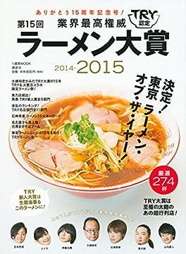 業界最高権威 TRY認定 第15回 ラーメン大賞 2014-2015 (1週間MOOK)