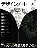 デザインノート no.16―デザインのメイキングマガジン トップアートディレクターが魅せるファッションを伝えるデザイン (SEIBUNDO Mook)