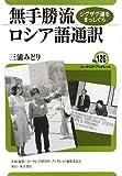 無手勝流ロシア語通訳―ジグザグ道をまっしぐら (ユーラシア・ブックレット No. 126)
