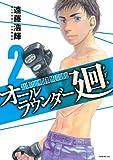 オールラウンダー廻(2) (イブニングKC)