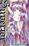 シューピアリア 9 (ガンガンコミックス)