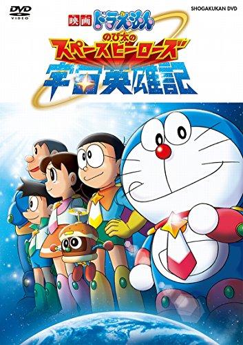 映画ドラえもん のび太の宇宙英雄記 [DVD]