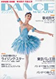DANCE MAGAZINE (ダンスマガジン) 2009年 07月号 [雑誌]
