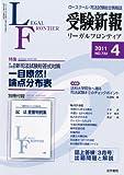 受験新報 2011年 04月号 [雑誌]