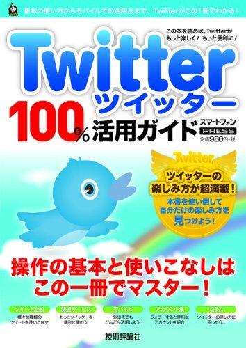 Twitterツイッター100%活用ガイド  (技評ベストムック)