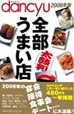 dancyu全部うまい店 2008年版 (2008) (プレジデントムック) (プレジデントムック)