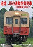 追憶 JRの通勤型気動車 ~久留里線を訪ねて~ キハ30 ・ キハ37 ・ キハ38 [DVD]