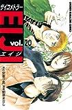 サイコメトラーEIJI(20) (少年マガジンコミックス)