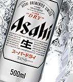 アサヒ スーパードライ 500ml 2ケースセット