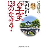 日本人なら知っておきたい「皇室」128のなぜ? (PHP文庫)