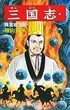 三国志 (54) (希望コミックス (165))