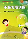 img - for Tesuji Training - From Amateur to Rank 3 (Chinese Edition) book / textbook / text book