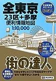 街の達人 全東京 便利情報地図 (でっか字 道路地図 | 昭文社 マップル)