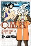 C.M.B.森羅博物館の事件目録 10 (10) (月刊マガジンコミックス)