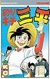 釣りキチ三平(65) (週刊少年マガジンコミックス)