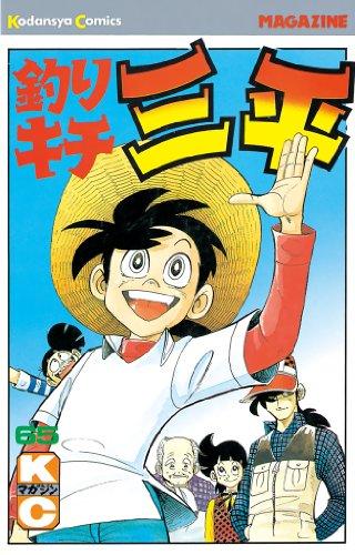 釣りキチ三平(65)