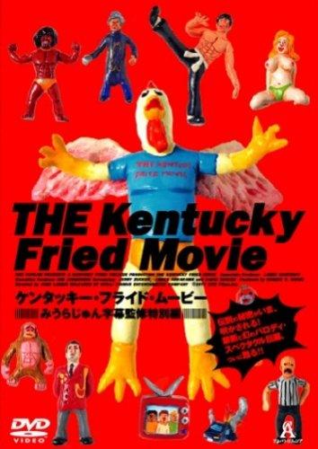 ケンタッキー・フライド・ムービー [DVD]
