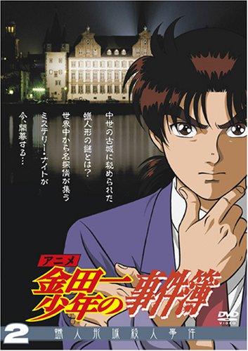 アニメ「金田一少年の事件簿」DVDセレクション Vol.2