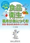 食品衛生の基本が身につく本 安全・安心のためのポイント306