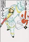 火消し屋小町 (1) (Big comics special)