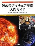 短波帯アマチュア無線 入門ガイド: 宇宙規模の感動を体験できる (アマチュア無線運用シリーズ)