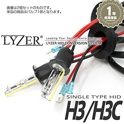LYZER HIDバーナー H3/H3C イエロー 単品 【B-0058】 (HIDキットの交換・補修用バーナー)