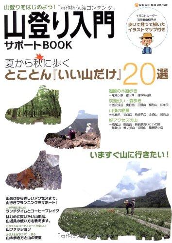 山登り入門サポートBOOK―山登りをはじめよう! (NEKO MOOK 1560)