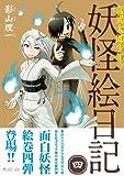奇異太郎少年の妖怪絵日記 四 (マイクロマガジン☆コミックス)