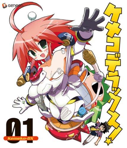 ケメコデラックス!1(初回限定版) [Blu-ray]