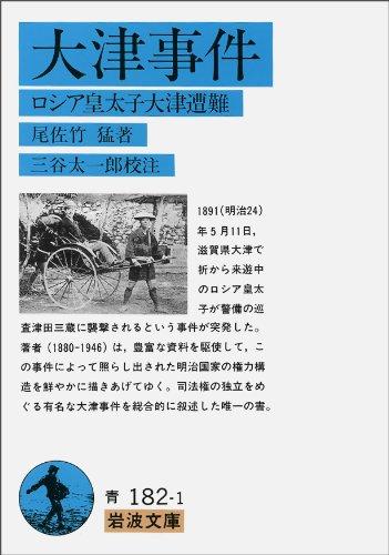 大津事件―ロシア皇太子大津遭難 (岩波文庫)