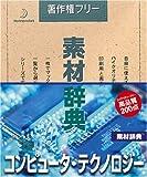 素材辞典 Vol.33 コンピュータ・テクノロジー編