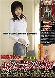 狂乱アクメ 執行番号09 [DVD][アダルト]