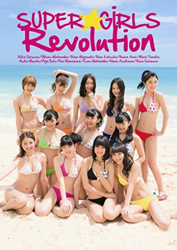 SUPER☆GiRLS 3rd写真集 「Revolution」 ([バラエティ])