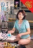 幻母 ガリガリ母さんのぬれぬれ鉄マンコ 矢部寿恵 VENUS [DVD]