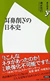 耳鼻削ぎの日本史 (歴史新書y)