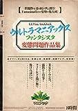 ウルトラマニアックス ファンタジスタ変態問題作品集 Fantasista [DVD]