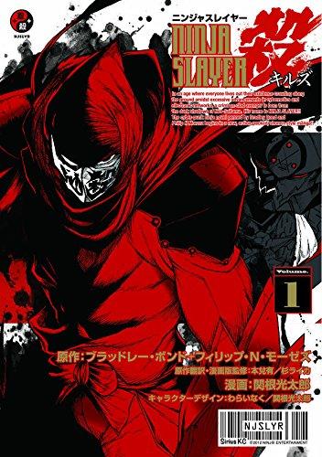 ニンジャスレイヤー殺(1) (シリウスKC)