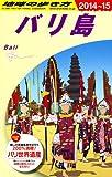 D26 地球の歩き方 バリ島 2014~2015