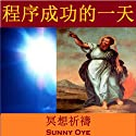Program Your Day For Success (Chinese) - Meditational Prayers Speech by Sunny Oye, M. P. Ministries Narrated by M. P. Ministries