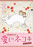 うぐいす姉妹 愛しのネコ本 ~可愛いハナちゃんたち~ (DARIA ESSAY COMICS)