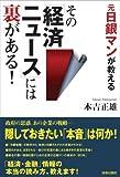 元日銀マンが教える その「経済ニュース」には裏がある!