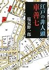 江戸の非人頭 車善七 (河出文庫)