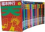 天—天和通りの快男児 全18巻 完結コミックセット (近代麻雀コミックス)